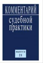 Комментарий судебной практики. Выпуск 21
