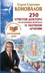Сергей Сергеевич Коновалов. 250 ответов Доктора на основные вопросы о заочном