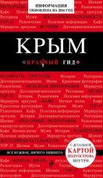 Крым, 2-е изд., испр. и доп