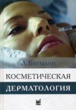 Косметическая дерматология. Принципы и практика. Руководство