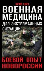 Военная медицина для экстремальных ситуаций. Боевой опыт Новороссии