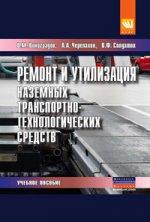 Ремонт и утилизация наземных транспортно-технологических средств: Учебное пособие