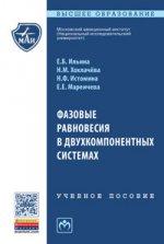 Н. М. Хохлачева. Фазовые равновесия в двухкомпонентных системах