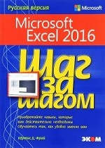 Microsoft Excel 2016. Шаг за шагом
