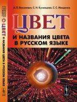 Цвет и названия цвета в русском языке