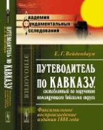 Путеводитель по Кавказу, составленный по поручению командующего войсками округа: Факсимильное воспроизведение издания 1888 года
