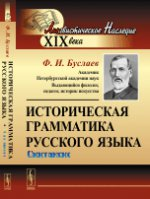 Историческая грамматика русского языка: Синтаксис
