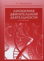 Биохимия двигательной деятельности.Учебник