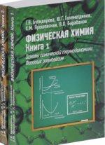 Физическая химия. В 2-х книгах: учебник