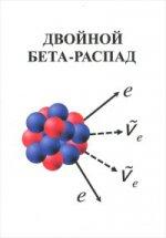 Двойной бета-распад: учебное пособие