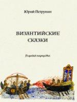 Византийские сказки