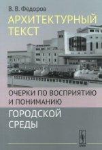 Архитектурный текст: Очерки по восприятию и пониманию городской среды