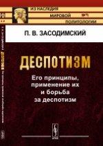 Деспотизм: Его принципы, применение их и борьба за деспотизм