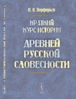 Краткий курс истории древней русской словесности