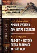 Нравы русских при Петре Великом // Лефорт и потехи Петра Великого до 1689 года