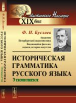 Историческая грамматика русского языка: Этимология