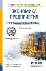 Экономика организации. Учебное пособие для СПО