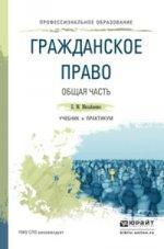 Гражданское право. Общая часть. Учебник и практикум для СПО
