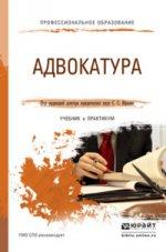 Адвокатура. Учебник и практикум для СПО