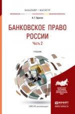 Банковское право России в 2-х частях. Часть 2. Учебник для бакалавриата и магистратуры