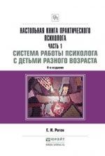 Настольная книга практического психолога в 2 ч. Часть 1. Система работы психолога с детьми разного возраста. Практическое пособие