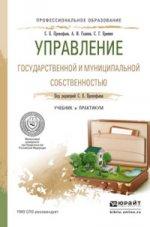 Управление государственной и муниципальной собственностью. Учебник и практикум для СПО