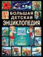 Большая детская энциклопедия. Луч. под. школьнику