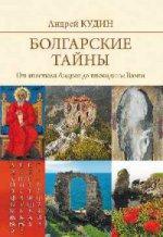 Болгарские тайны
