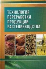 Технология переработки продукции растениеводства. Учебник. Гриф УМО вузов России
