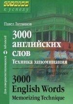 Литвинов П.П.. 3000 английских слов. Техника запоминания. Для совершенствующихся 150x212