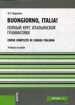 Buongiorno, Italia!. Полный курс итальянской грамматики. Учебник