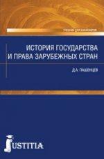 История государства и права зарубежных стран (для бакалавров). Учебник