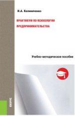 И. А. Колиниченко. Практикум по психологии предпринимательства. Учебно-методическое пособие