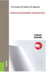 Сборник тестов по дисциплине Финансовое право. Учебное пособие