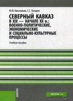 Северный Кавказ в XIX- начале XX в.:военно-политические, экономические и социально-культурные процессы. Монография