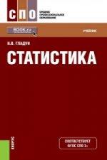 Статистика (СПО). Учебник(изд:3)