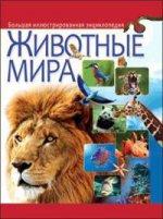 Животные мира. Большая иллюстрированная энциклоп