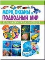 Моря, океаны и подводный мир