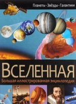 Вселенная.Большая иллюстрированная энциклопедия