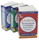 Комплект классических словарей и справочников 3кн