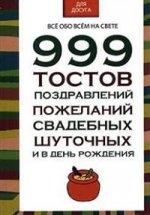 999 тостов, поздравлений, пожеланий