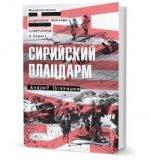 Сирийский плацдарм: Воспоминания советских военных