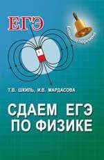 Справочник по физике для подгот.к ОГЭ и ЕГЭ м/ф