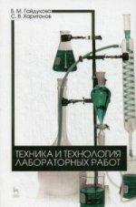 Техника и технология лабораторных работ. Уч. пособие, 4-е изд., стер