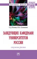 Заведующие кафедрами университетов России: ступени роста