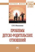Е. М. Ижванова. Проблемы детско-родительских отношений: Монография