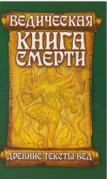 Ведическая книга смерти. Древние тексты Вед