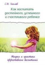 Как воспитать достойного, успешного и счастливого ребенка