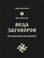 Веда Заговоров (Славянский Заговорник) 3-е изд