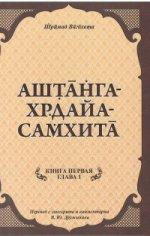 Аштанга-хридайа-самхита: Книга 1. Сутрастхана: Глава 1. Аюшкамийа